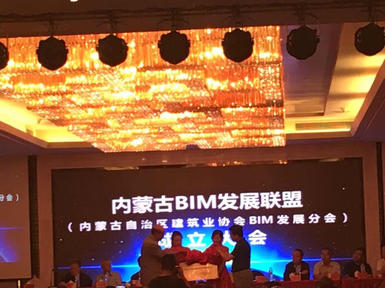 类似章鱼直播BIM发展联盟(类似章鱼直播自治区建筑业协会BIM发展分会)成立大会)